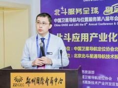 北斗应用产业化发展论坛在郑州成功召开