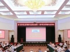 第十一届中国卫星导航年会启动会召开