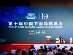 第十届中国卫星导航年会圆满落幕