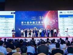 第十届中国卫星导航年会在北京召开
