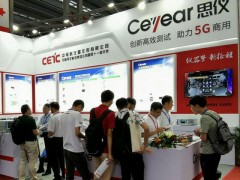 中电仪器亮相第21届中国国际光博会