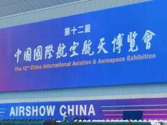 """太赫兹安检""""黑科技""""助力保障2018中国航展"""