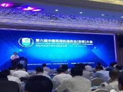 博微太赫兹亮相第6届中国机场安保大会促平安机场建设