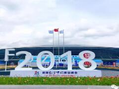 """太赫兹""""黑科技""""点亮数字中国建设峰会"""