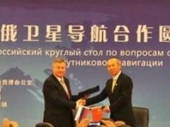 从卫星导航看中俄大国合作