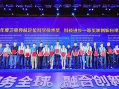 华大北斗荣获卫星导航定位科技进步奖一等奖