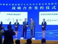 合众思壮与河南省交通厅达成战略合作