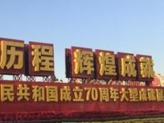 北斗系统亮相庆祝中华人民共和国成立70周年大型成就展